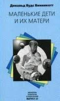 «Маленькие дети и их матери» Винникот Дональд Вудс