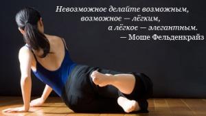 «Осознавание через движение: двенадцать практических уроков»