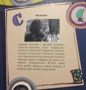 О Кедровой Наталье Бонифатьевне