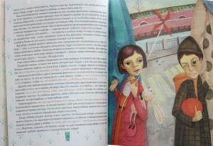 Из книги Млодик Ирины Юрьевны «Почти неволшебные превращения. Для мам и дочерей»