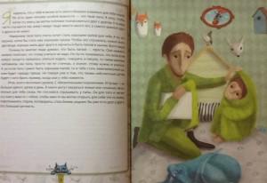 Из книги Млодик Ирины Юрьевны «Двое из огромного мира мужчин. Книга для пап и сыновей»