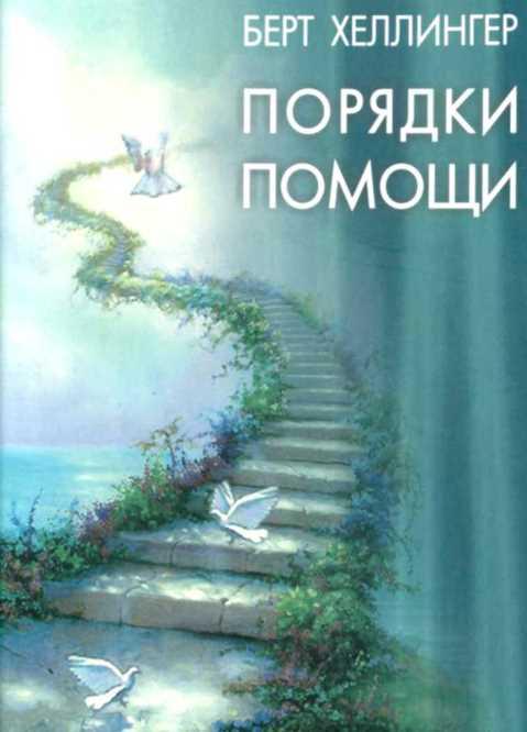 берт хеллингер порядки любви скачать книгу бесплатно