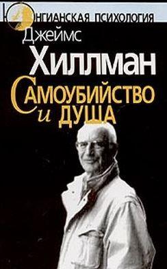 Хиллман Джеймс «Самоубийство и душа»