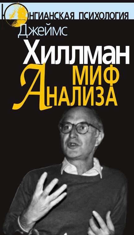 Хиллман Джеймс «Миф анализа: три очерка по архетипической психологии»
