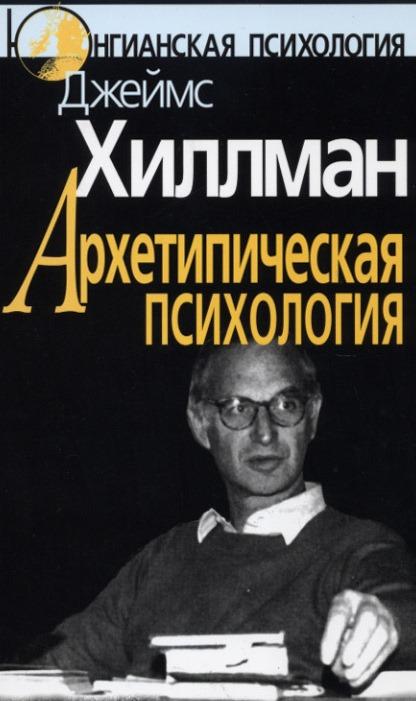 Хиллман Джеймс «Архетипическая психология»