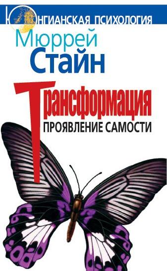 Стайн Мюррей «Трансформация. Проявление самости»