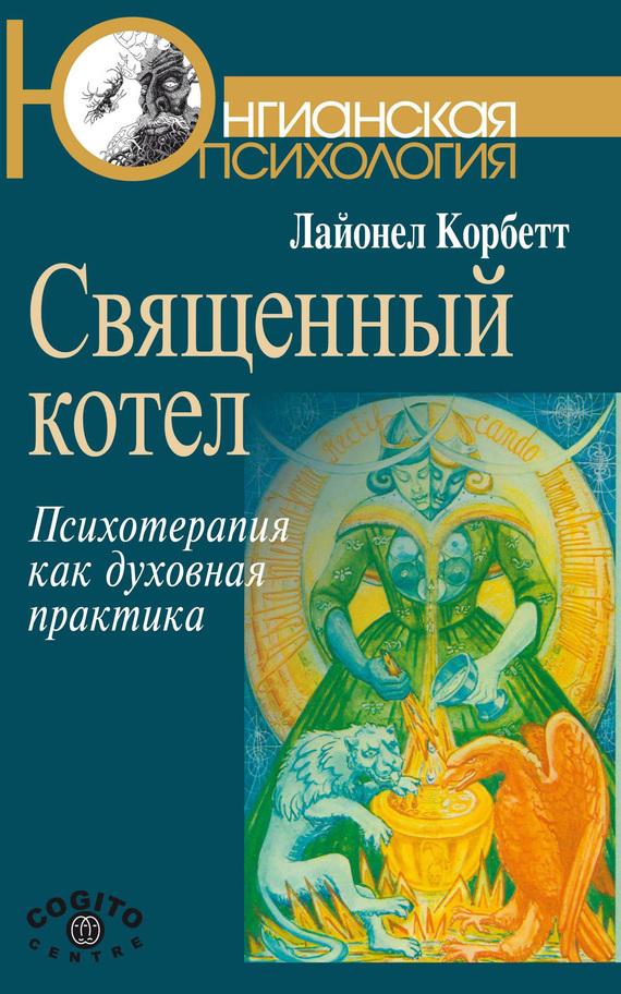 Корбетт Лайонел «Священный котел. Психотерапия как духовная практика»