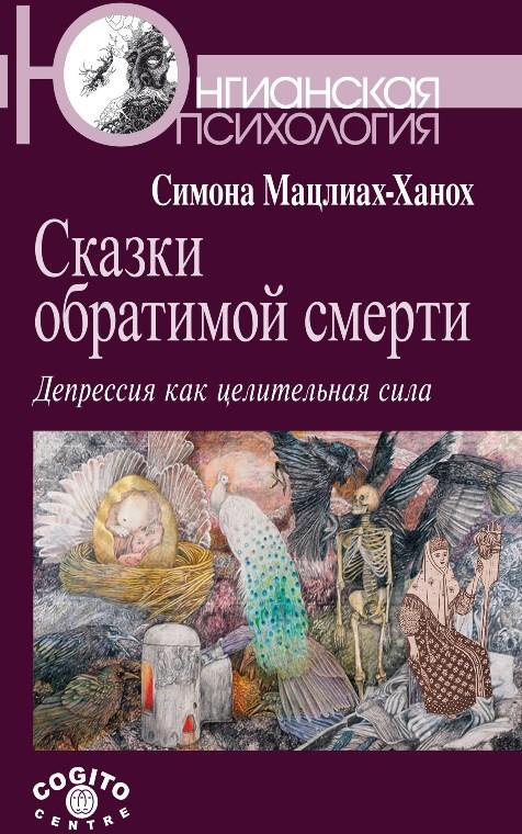 Мацлиах-Ханох Симона «Сказки обратимой смерти. Депрессия как целительная сила»