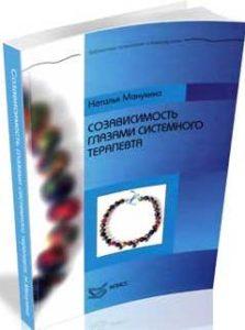 Манухина Наталья  «Созависимость глазами системного терапевта»