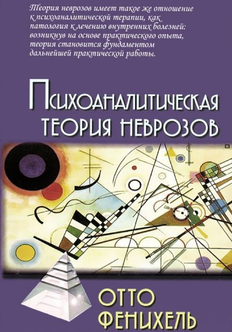 Фенихель Отто «Психоаналитическая теория неврозов»