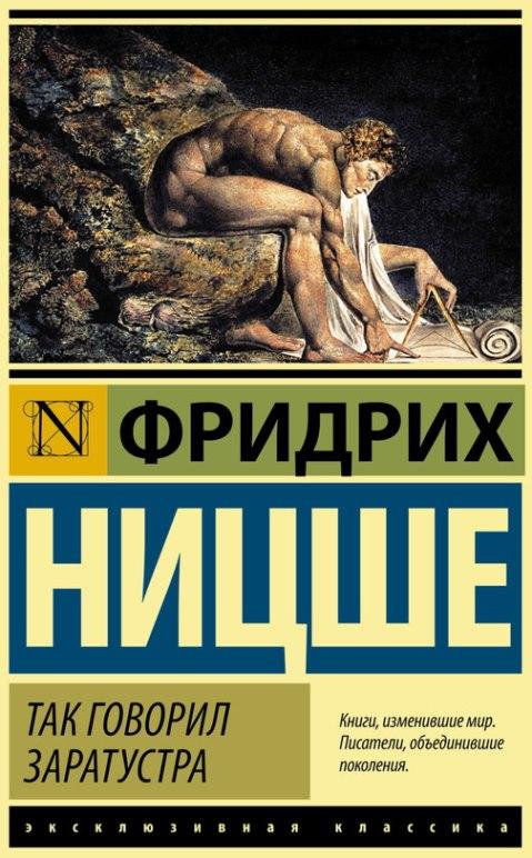 Ницше Фридрих «Так говорил Заратустра»