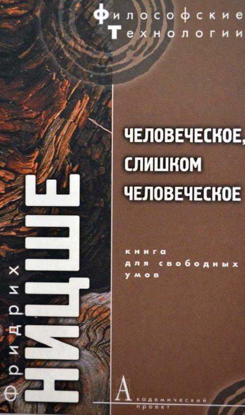 Ницше Фридрих «Человеческое, слишком человеческое. Книга для свободных умов»