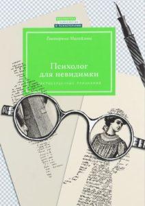 Михайлова Екатерина Львовна «Психолог для невидимки. Чистосердечные признания»