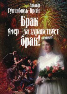 Гуггенбюль-Крейг Адольф «Брак умер - да здравствует брак!»