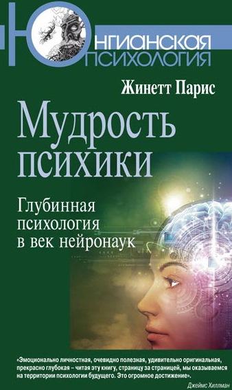 Парис Жинетт «Мудрость психики. Глубинная психология в век нейронаук»