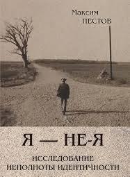 Пестов Максим Геннадьевич «Я - не-Я или исследование неполноты идентичности»