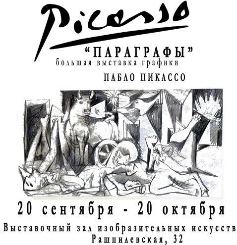 Большая выставка графики Пабло Пикассо «Параграфы»