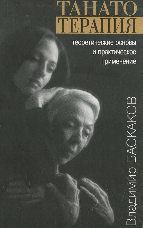 Баскаков Владимир «Танатотерапия. Теоретические основы и практическое применение»